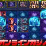 Spectre Estate【オンラインカジノ】
