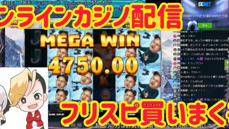 【オンラインカジノ】話題のスロットでボーナス買いまくる!?【ノニコム】1XBET