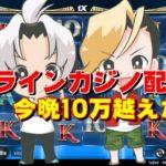 【オンラインカジノ】1XBET限定スロットで今晩10万突破なるか!?【ノニコム】1XBET