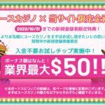 ユースカジノ-YOUS CASINO ぼちぼち利確 3回目