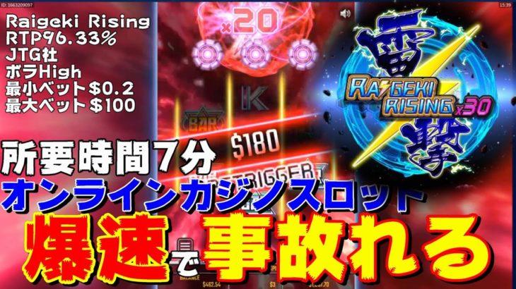 【オンラインカジノ】爆速で増えるslot's RAIGEKI RAISING BIGWIN【ノニコム】カジ旅