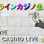 りゅーきのオンラインカジノ生放送【バルカンベガス】