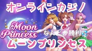 オンラインカジノ、ムーンプリンセスの激闘!