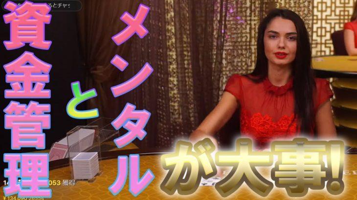 ジョイカジノ-ライブバカラ 資金管理とメンタルが大事!!