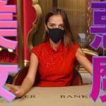 ジョイカジノ-ライブバカラ|1万5発!!悪魔美女に惨敗…