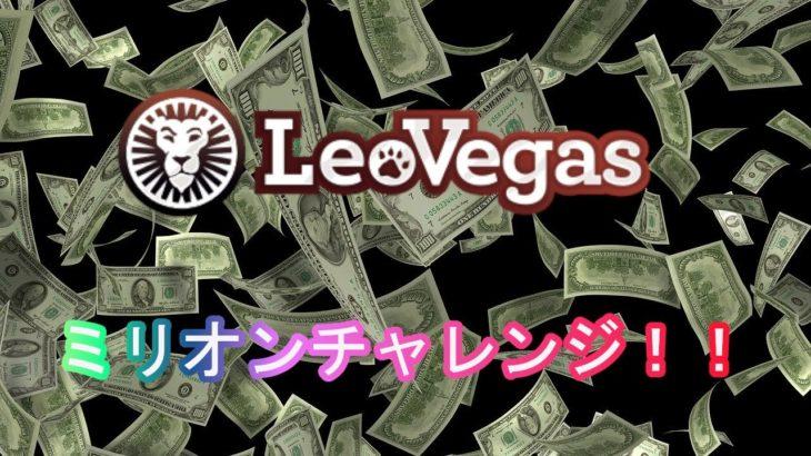 【オンラインカジノ/オンカジ】【レオベガス】気になるスロット回しまくるΣ(・ω・ノ)ノ!