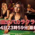 オンラインカジノ・バカラ結果 ここに気をつけてベットしてます。