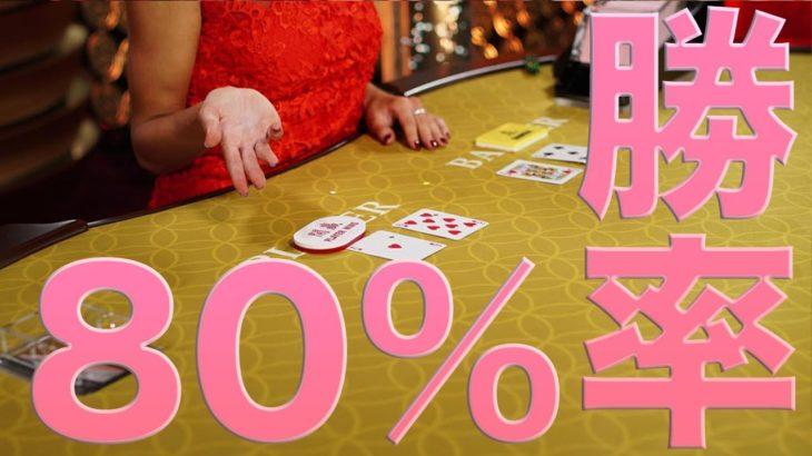 ジョイカジノ-ライブバカラ|今回の勝率80%⁉︎