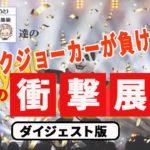 【オンラインカジノ/オンカジ】【ロイヤルパンダ】第3回カジノ対決!!ダイジェスト