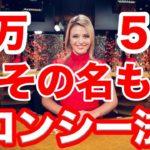ジョイカジノ-ライブバカラ|1万5発、その名も『ロンシー法』
