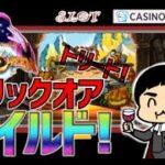 Play'n Goの新作スロット「ハロウィン」を紹介!【オンラインカジノ】【カジノシークレット】【HELLOWEEN】