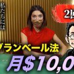【2回目】ダランベール法で月100万を狙う ボンズカジノ(BONS CASINO)でライブバカラ!その20
