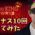 【オンラインカジノ】ボーナス10回買ってみた!Shining King MEGAWAYS『~PLAY🎲AMO実践編~』