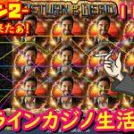 オンラインカジノ生活 117日目 【シーズン2】