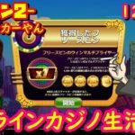 オンラインカジノ生活 123日目 【シーズン2】