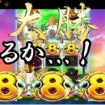 #128【オンラインカジノ|スロット】『金蛙神』突確(金)888あったんだ👀!