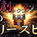 #130【オンラインカジノ スロット】惨劇の巨人(フリースピン購入) スロットオカルト打法廃人の末路