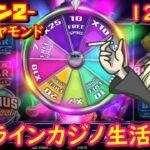 オンラインカジノ生活 シーズン2-121日目-【JOYカジノ】