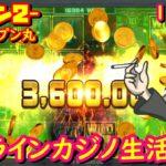 オンラインカジノ生活シーズン2 125日目 【BONSカジノ】
