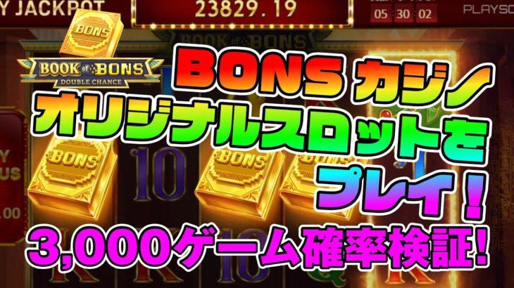 【オンラインカジノ】ブックオブボンズ3,000ゲーム確率検証!!【ボンズカジノオリジナルスロット】
