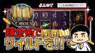 新作スロット「アウルムコデックス」を紹介!【オンラインカジノ】【カジノシークレット】【AURUM CODEX】