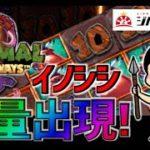 「プライマルメガウェイズ」イノシシ大量出現!【オンラインカジノ】【ジパングカジノ】【PRIMAL MAGAWAYS】