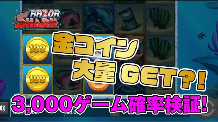 【オンラインカジノ】RAZOR SHARK3,000ゲーム確率検証!!【金コイン大量GET?!】