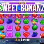 SweetBonanza BigWin カジ旅・オンラインカジノスロット
