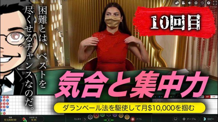 【10回目】ダランベールは気合と集中力!|ワンダーカジノ(WONDER CASINO)16