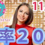 ユースカジノ-YOUS CASINO 11/14 昨日の勝ち分が….