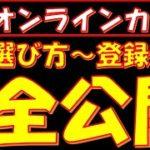 オンラインcasino / オンラインカジノ:【初心者ビギナー必見】選び方~登録方法+激レアネタ含 全公開
