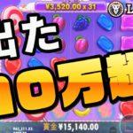 【オンラインカジノ/オンカジ】【レオベガス】スロット新台めぐり♪