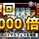 【オンラインカジノ/オンカジ】【ロイヤルパンダ】第8回カジノ対決!!ダイジェスト