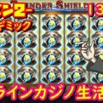 オンラインカジノ生活シーズン2 136日目 【JOYカジノ】