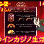 オンラインカジノ生活シーズン2 147日目 【BONSカジノ】