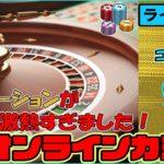(2)二連勝なるか!?【オンラインカジノ】【コニベット】