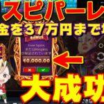 【オンラインカジノ】フリスピ購入パーレー成功からのチリ5万円購入まで…【ノニコム1XBET】