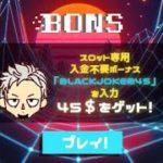 【オンラインカジノ/オンカジ】【BONS】とりあえず短時間だけどスロットで遊んでみる(;・∀・)w