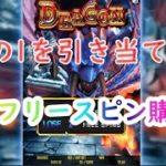 【オンラインカジノ】「ヒキ」で勝て!高額フリースピン購入!【Battle Dwarf Xmas】