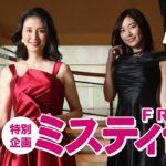 橋本マナミ、松井珠理奈が変顔賭けて「ミスティーノFREE」で対決!