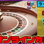 (46)連勝なるか!!【オンラインカジノ】【かじ旅】