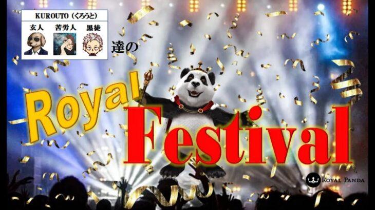 【オンラインカジノ/オンカジ】【ロイヤルパンダ】第17回戦ロイヤルフェス