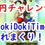 【オンラインカジノ】1万円(100$)からどこまで増やせる?DokiDokiTime入れまくり!?【花魁ドリーム】