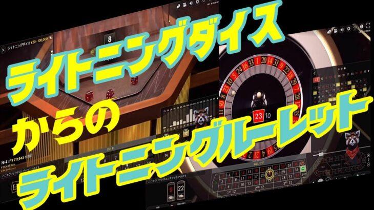 #166【オンラインカジノ ルーレット】疲れてるときは勝った時点がやめ時 ライトニングダイス&ルーレット