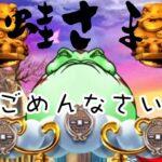 #167【オンラインカジノ スロット】蛙様の祟りじゃ~💀 かたじけない🙇