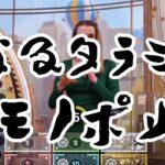 #168【オンラインカジノ ライブゲーム】検証!美人はロールをよく出すのか? 単なるタラシのモノポリー