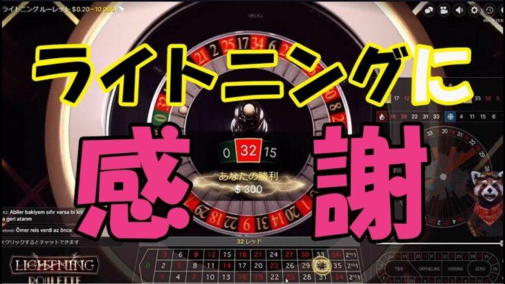 #171【オンラインカジノ ルーレット】ライトニングルーレットに感謝!