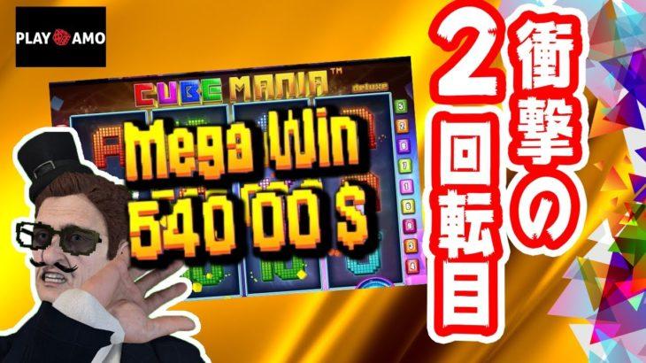 【オンラインカジノ】今月も$300→$1000を目指す!第2回!衝撃のWAZDAN!!何が起こったのか分からないけど爆益!!w「PLAY🎲AMO」