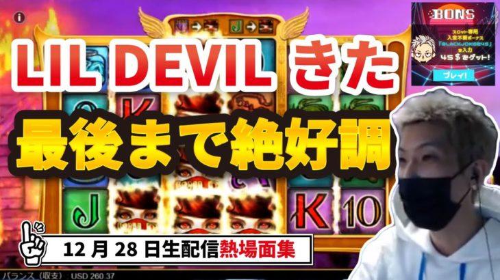 【オンラインカジノ/オンカジ】【BONS】LILDEVIL(リルデビル)解放の儀!!チェリーポップその他etc