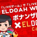 エルドラカジノのDOG HOUSEで高配当!!【ELDOAH WEEK】